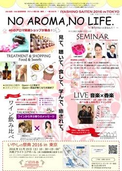 東京パンフレット招待券付.jpg
